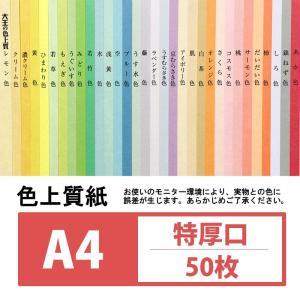 (色画用紙) 色上質紙 特厚口 A4 50枚入り