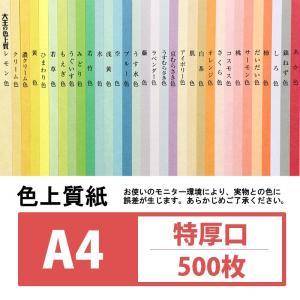 (コピー用紙 カラーペーパー) 色上質紙 特厚口 A4 500枚入り