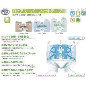 アテント RケアスーパーフィットテープMサイズ22枚入 大人用 紙おむつ kamiomutu-com 02