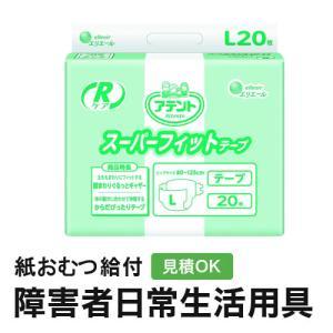 アテント RケアスーパーフィットテープLサイズ20枚入 大人...
