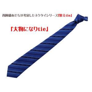 西陣織あだちが考案したネクタイシリーズ「大物になりtie」|kamishichikenadachi