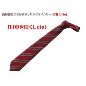 西陣織あだちが考案したネクタイシリーズ「日本を良くしtie」|kamishichikenadachi