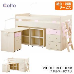 ミドルタイプのベッドデスク『コットコンポ』。 ホワイトウォッシュ&ピンクの組み合わせとホワイ...