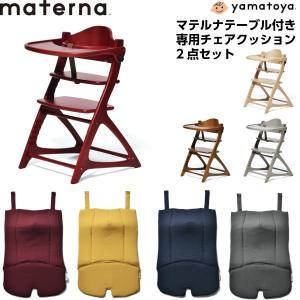 ベビーチェア 大和屋 マテルナ テーブル&ガード 専用クッション2点セット yamatoya mat...