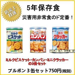 ブルボン 缶入 非常食 保存食 詰合せ 3缶セットの商品画像