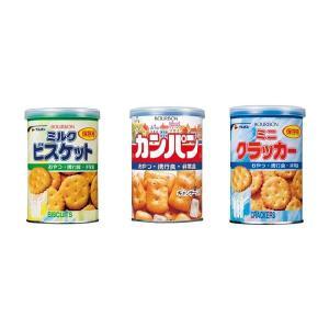 ブルボン 缶入 非常食 保存食 詰合せ 3缶セットの詳細画像1