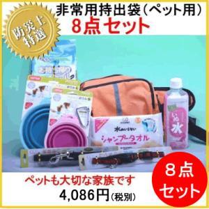 防災グッズ 防災セット 非常用持ち出し袋 ペット用非常持出袋 送料無料|kamisugiya