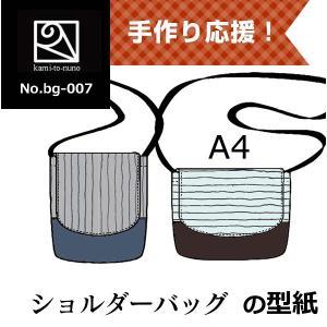 ショルダーバッグの型紙[bg-007]|kamitonuno