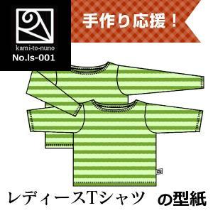 ボートネックT(レディース)の型紙[ls-001]|kamitonuno