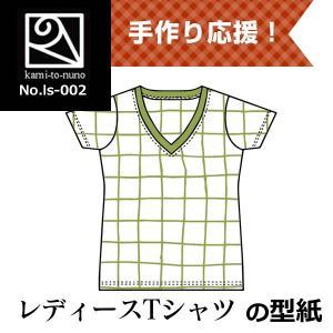 Vネック半袖Tシャツ(レディース)の型紙[ls-002]|kamitonuno