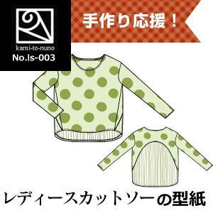 バイカラーカットソー(レディース)の型紙[ls-003]|kamitonuno
