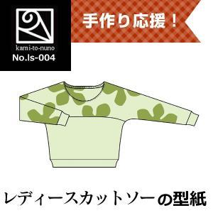 ドルマンバイカラースウェット(レディース)の型紙[ls-004]|kamitonuno
