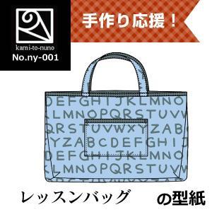 レッスンバッグの型紙[ny-001]|kamitonuno