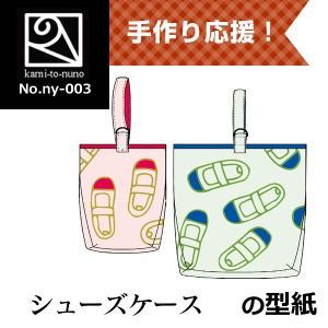 シューズケースセットの型紙[ny-003]|kamitonuno