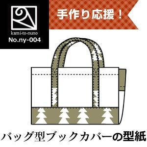 バッグ型ブックカバーの型紙[ny-004]|kamitonuno