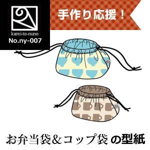 お弁当袋&コップ袋セット(リバーシブル仕様) の型紙[ny-007]|kamitonuno