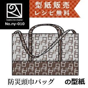 防災頭巾バッグの型紙[ny-010]|kamitonuno