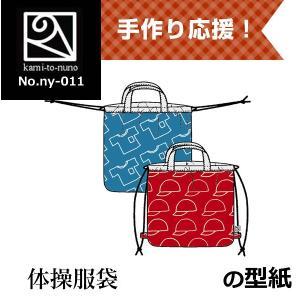 体操服袋【持ち手タイプ&ナップサックタイプ】(リバーシブル仕様)の型紙[ny-011]|kamitonuno