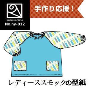 スモック(レディース)の型紙[ny-012]|kamitonuno
