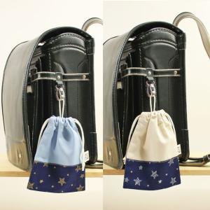 2cm刻みでサイズが選べるループ付き巾着袋(給食袋)S(18cm×14cm)ペンシルスター×無地 Made in Japan|kamitonuno