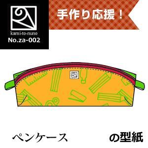 山型筆箱の型紙[za-001] kamitonuno