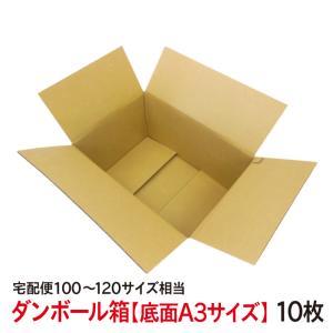 ダンボール 底面 A3サイズ 10個セット 段ボール 100サイズ 引っ越し 梱包材 送料無料 品番...