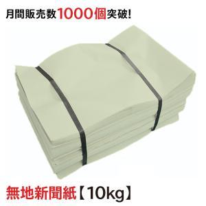 新聞紙 梱包材 緩衝材 詰め物 更紙 床材 巣材 10kg (藤色タイプ・ちょい厚)