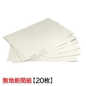 印刷された新聞用紙よりはるかに衛生的で、通販での梱包詰めものでの生活感も出さずに済みます。様々な用途...