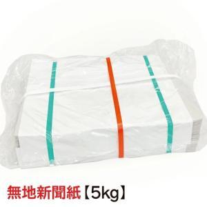 新聞紙 新品の新聞紙 無地新聞紙 梱包材 緩衝材 詰め物 更紙 床材 巣材 5kg 送料無料
