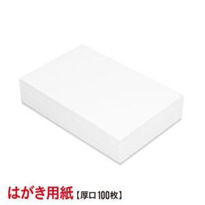 ケント紙 はがきサイズ 100枚 白無地 孔雀ケント 0.25mm インクジェット レーザープリンタ...