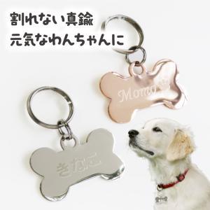 迷子札 犬 迷子 防止 猫 骨(大)型 ドッグタグ ペットタグ ネームタグ 送料無料