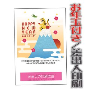 年賀状 年賀はがき 20枚 お年玉付き 2022年 差出人印刷込み(デザイン:GC11)