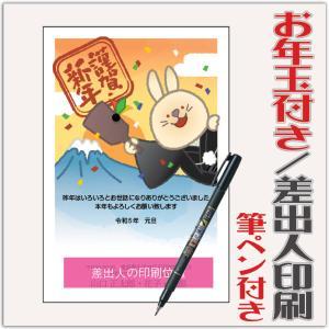 年賀状 年賀はがき 12枚 お年玉付き 筆ペン付き 2022年 差出人印刷込み(デザイン:GC15)