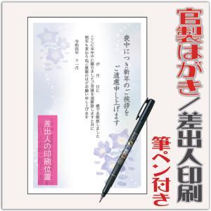喪中はがき 喪中葉書 官製はがき 32枚 筆ペン付き 2022年 差出人印刷込み(デザイン:GZ05...