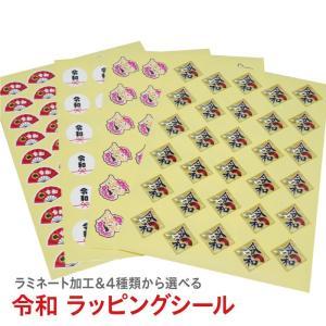 新元号のお祝いに! おめでたさ満載の「令和」ラベルシール 「令和」セール用にお店のお惣菜や商品に貼っ...