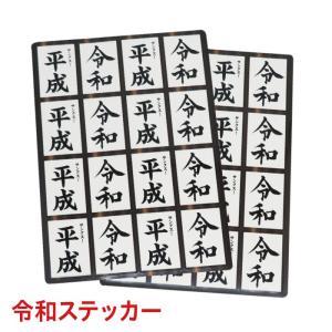 新元号「令和」をお祝いする記念ステッカーです。 自電車や車、ノートパソコン、アタッシュケースやスーツ...