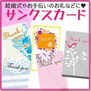 サンクスカード メッセージカード 20枚 5種類 × 各4枚  縦長 タイプ 送料無料