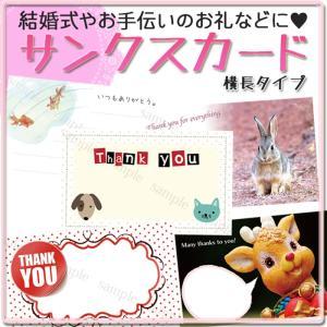 サンクスカード メッセージカード 20枚 5種類 × 各4枚  横長 タイプ 送料無料