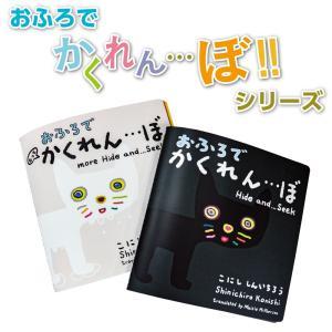 絵本 おふろで かくれんぼ シリーズ プール 耐水絵本 動物 探し 小西 慎一郎 送料無料