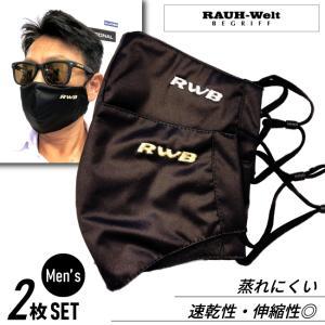 マスク メンズ おしゃれ 黒 洗える 2枚セット サイズ調整 速乾 蒸れにくい 刺繍入り ロゴ RWB ブランド 送料無料|kamiwaza-japan