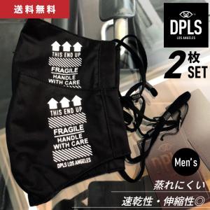 マスク メンズ おしゃれ 黒 洗える 2枚セット サイズ調整 速乾 蒸れにくい ロゴ DPLS ブランド 送料無料|kamiwaza-japan