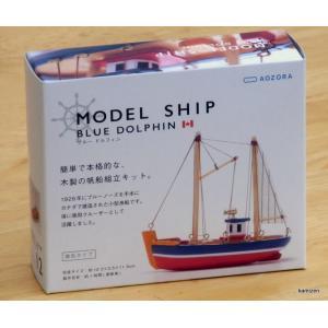 木製組立キット ブルードルフィン 12センチ|kamizen
