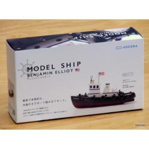 木製組立キット ベンジャミンエリオット 20cm|kamizen