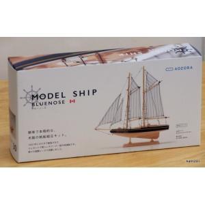 木製帆船組立キット ブルーノーズ 30cm|kamizen
