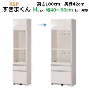 日本製オーダーメイドすきま収納 レンジすきまくん ハイタイプ 奥行42cm 幅40〜60cmオーダー kamizen