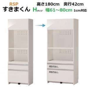 日本製オーダーメイドすきま収納 レンジすきまくん ハイタイプ 奥行42cm 幅61〜80cmオーダー kamizen