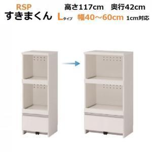 日本製オーダーメイドすきま収納 レンジすきまくん ロータイプ 奥行42cm 幅40〜60cmオーダー kamizen