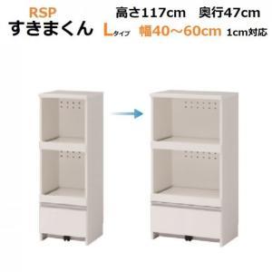 日本製オーダーメイドすきま収納 レンジすきまくん ロータイプ 奥行47cm 幅40〜60cmオーダー kamizen