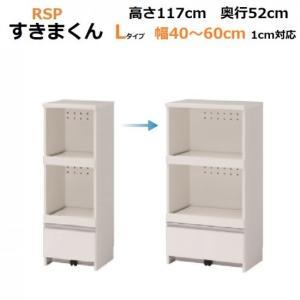 日本製オーダーメイドすきま収納 レンジすきまくん ロータイプ 奥行52cm 幅40〜60cmオーダー kamizen