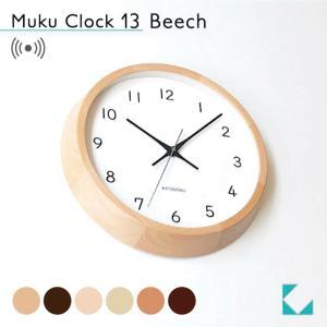 掛け時計 電波時計 KATOMOKU muku clock 13 ビーチ km-104NARC 連続...